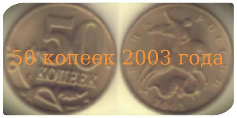 50-kop-2003-goda-stoimost