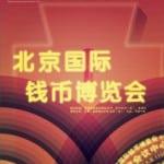 Выставка монет в Китае