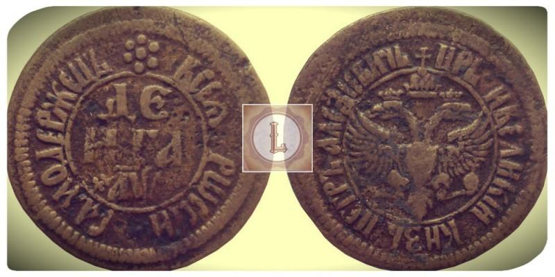 Одна из монет царского периода