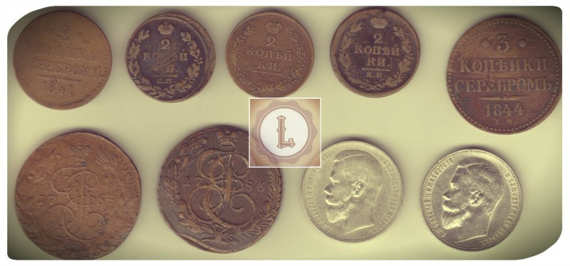 Стоимость монет царской России может быть разной