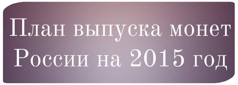 monety-rossii-2015