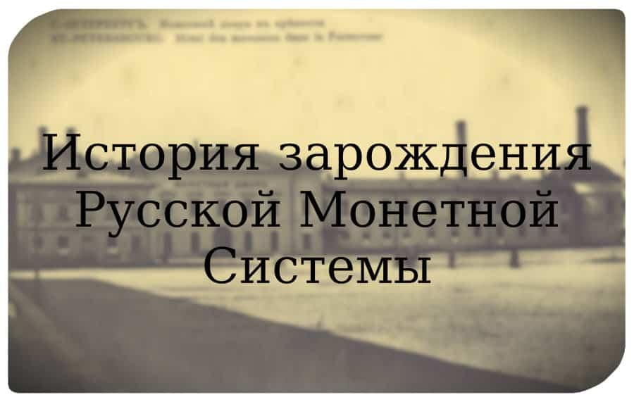 ruskaya-monetnaya-sistema