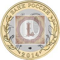 10-rublej-saratovskaya-oblast-2014g-avers-200