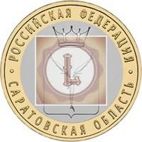 10-rublej-saratovskaya-oblast-2014g-revers-200