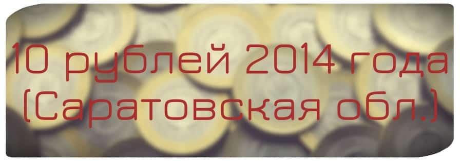 10 рублей 2014 года (Саратовская область)