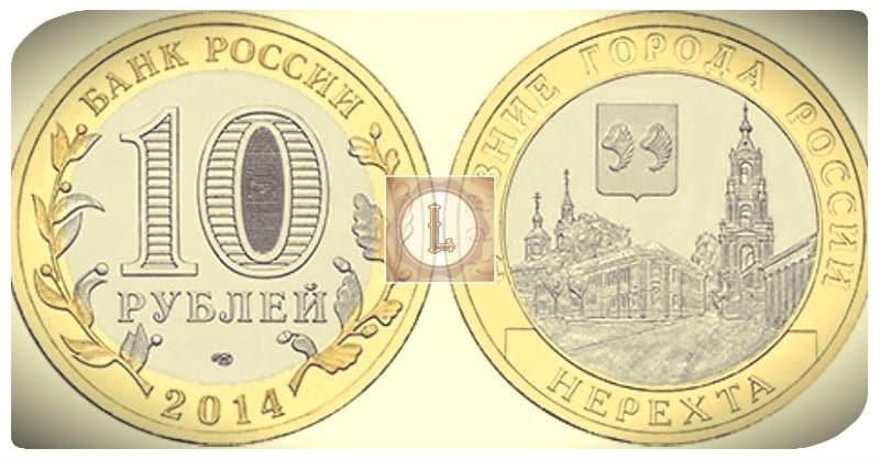 Обзор на монету Нерехта