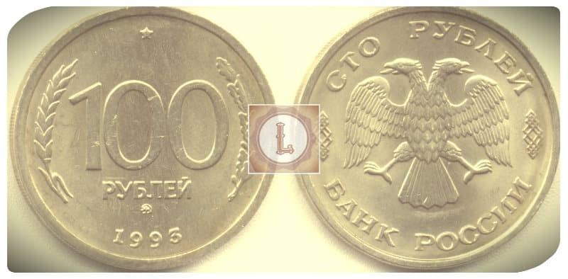 Интересная информация о стоимости монеты 100 рублей 1993 года