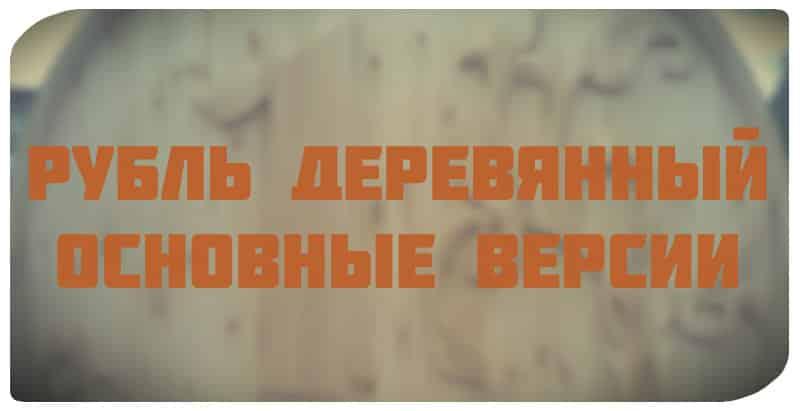 Почему рубль называют деревянным?