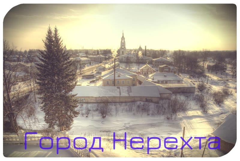 Город Нерехта