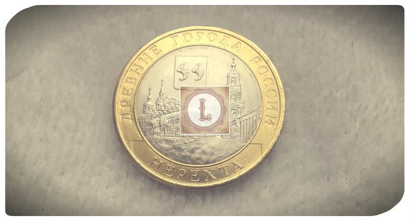 Юбилейная монета 10 рублей 2014 года (Нерехта)