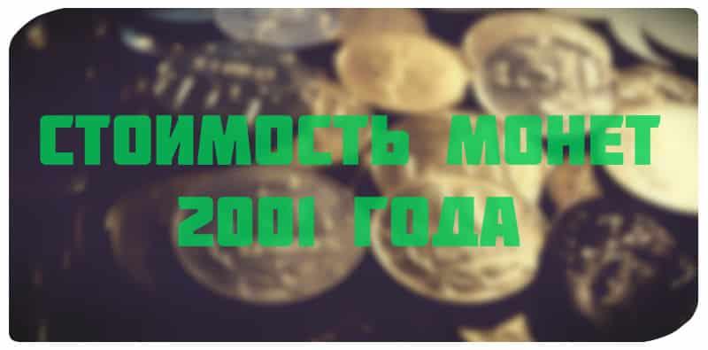 Стоимость монет 2001 года
