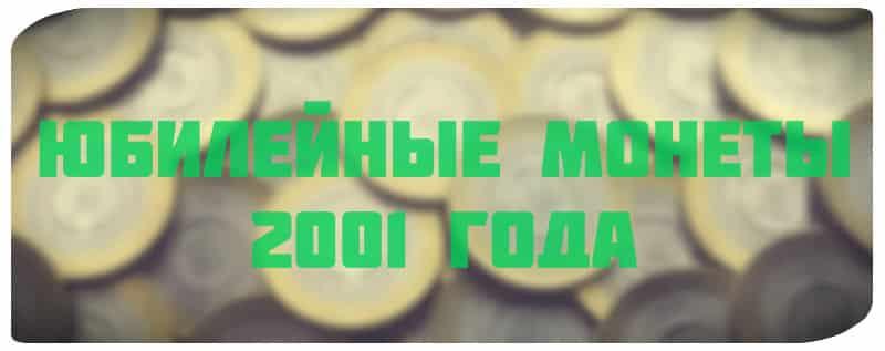 Юбилейные экземпляры 2001 года и их стоимость