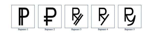 Примеры обозначений рубля