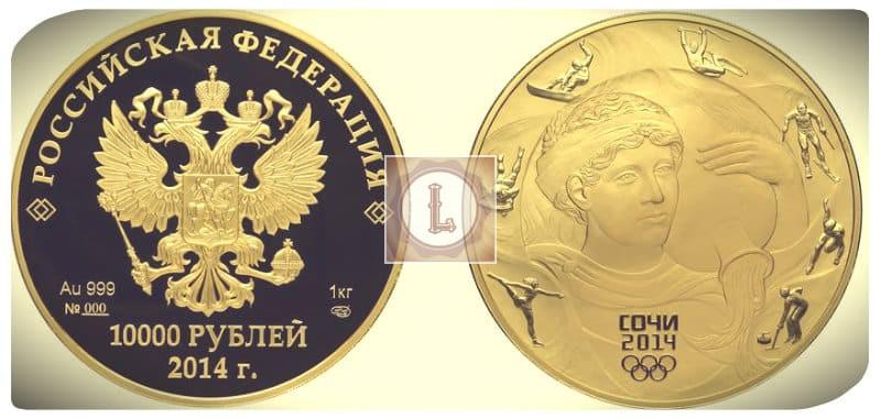 10000 рублей 2014 года СОЧИ