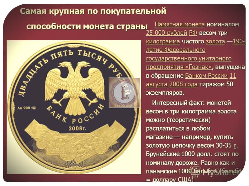 25000 рублей 2008 года