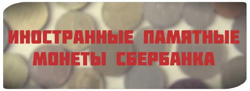 Иностранные памятные монеты Сбербанка
