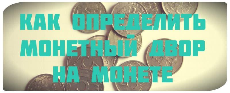 Как определить монетный двор на монете