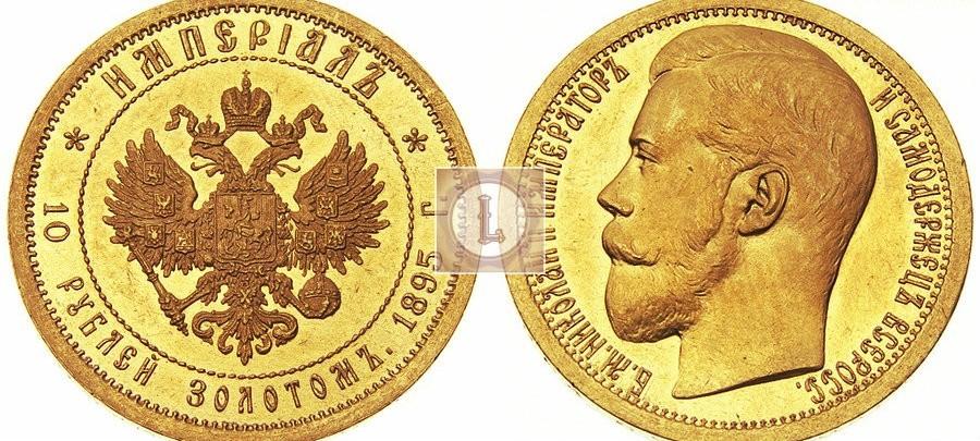 10 рублей 1985 года - очень редкая монета для нумизматов