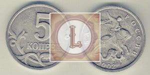 Одна из самых дорогих монет современной России - 5 копеек 2002 года