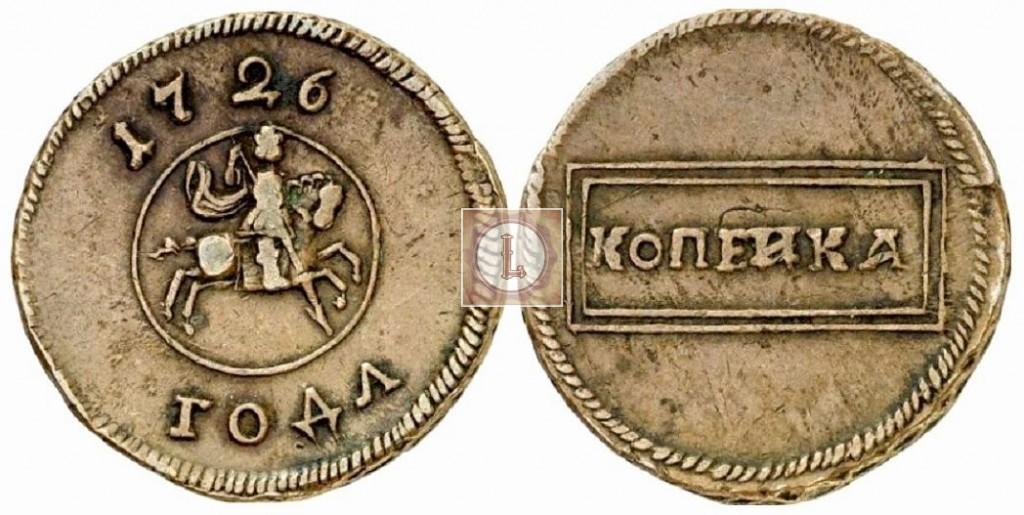 1 копейка 1726 года стоимостью 2 млн. рублей