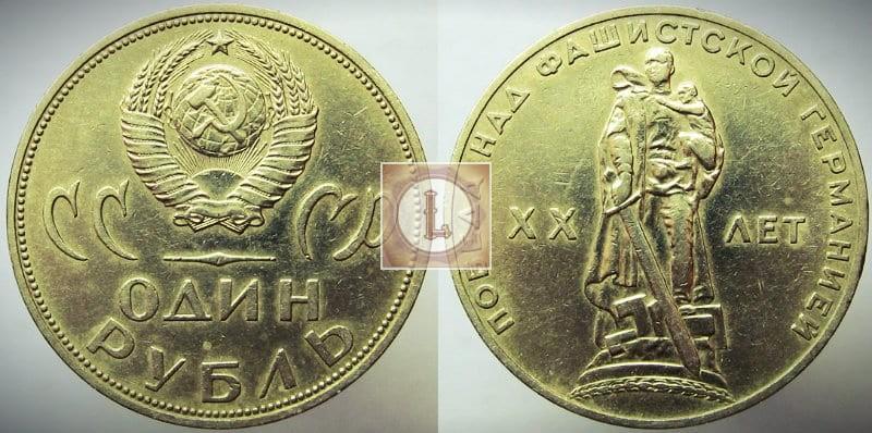 1 рубль 1965 года в честь 20-летия Победы над фашистской Германией