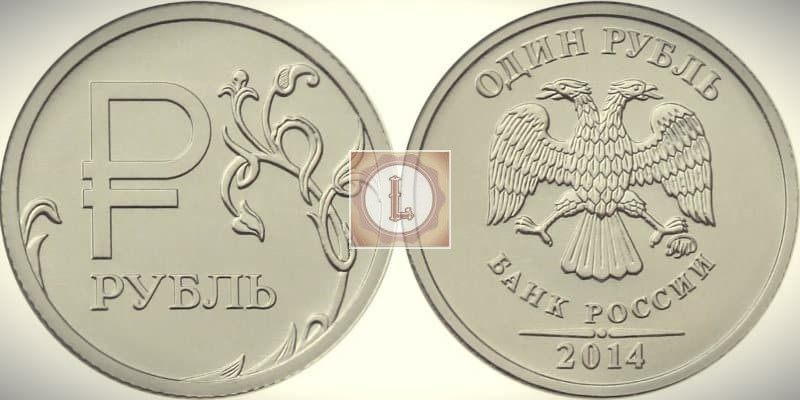 1 рубль 2014 года и его стоимость