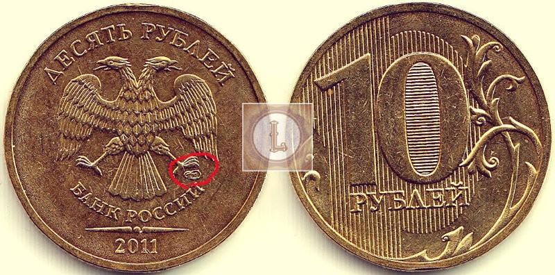 Монета 10 рублей 2011 года СПМД