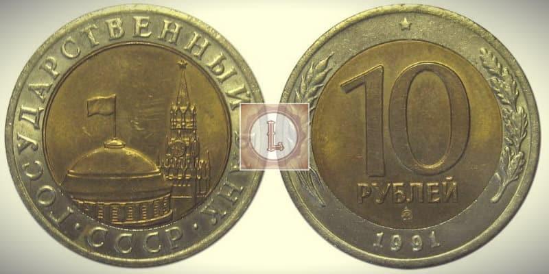 Монета 10 рублей 1991 года Государственный Банк СССР