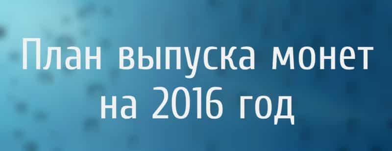 План выпуска монет России на 2016 год