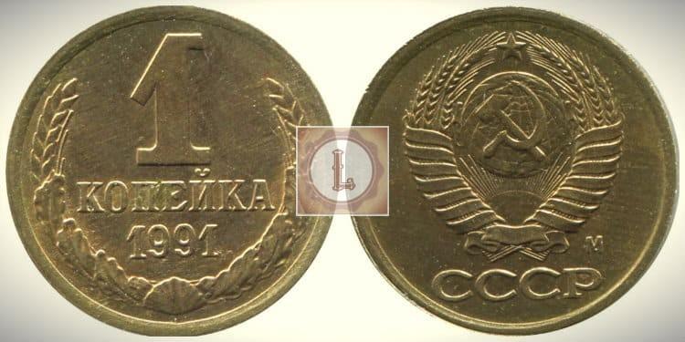 1 копейка 1991 года СССР