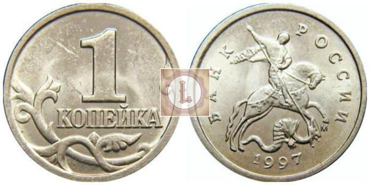 1 копейка 1997 Московского монетного двора