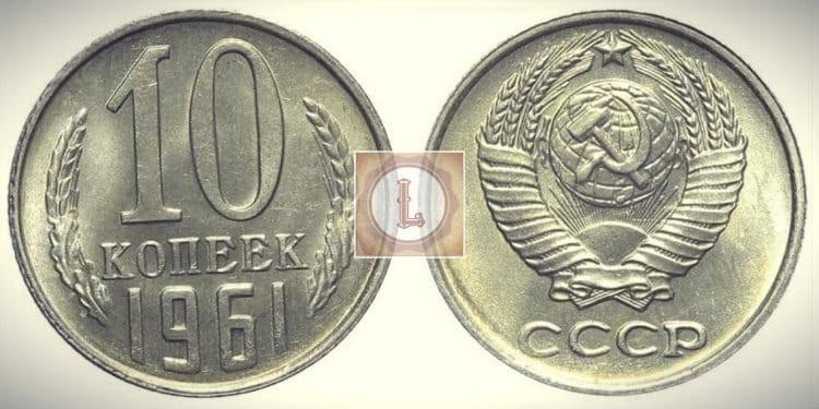 10 копеек 1961 года СССР и ее цена на сегодня
