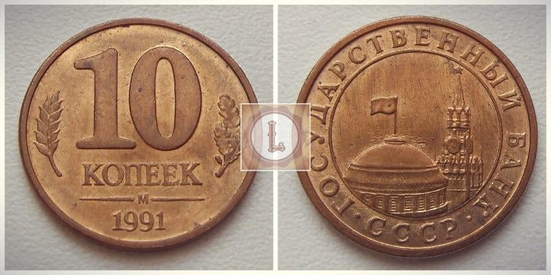 Монета ГКПЧ 1991 года - 10 копеек