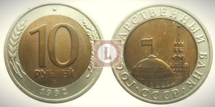 10 рублей 1992 года магнитная из биметалла