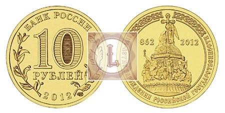 1150-летие зарождения российской государственности