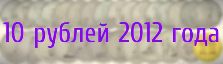 10 рублей 2012 года и их стоимость