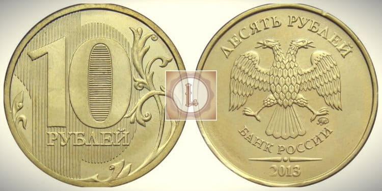 10 рублей 2013 года массового чекана