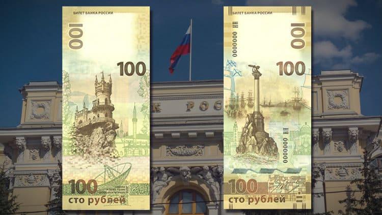 Фото банкноты 100 рублей Крым и ее стоимость