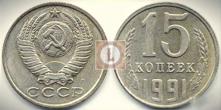 Монета 15 копеек 1991 года и ее цена