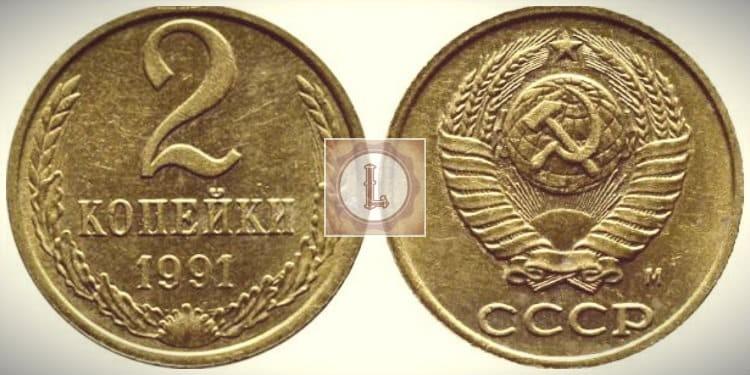 2 копейки 1991 года СССР со знаком М