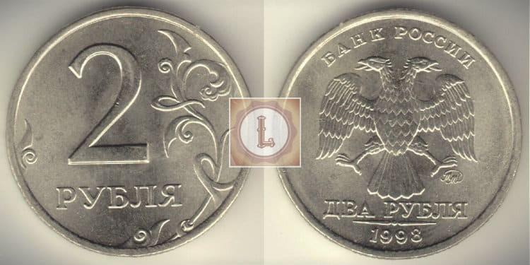 2 рубля 1998 года и ее стоимость