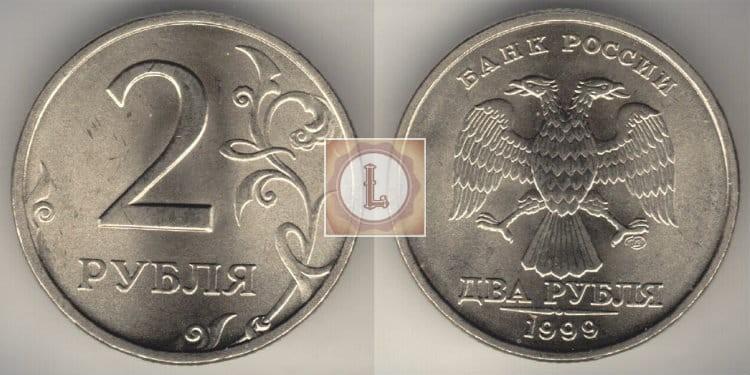 2 рубля 1999 года и ее стоимость