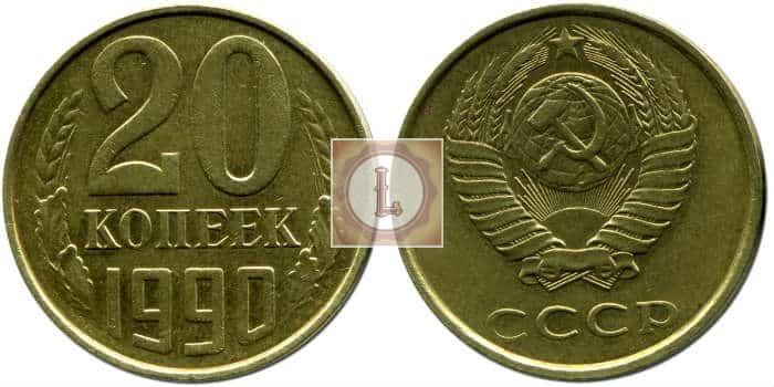 Латунная заготовка монеты 20 копеек 1961 года
