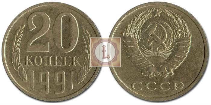 20 копеек СССР без обозначения монетного двора