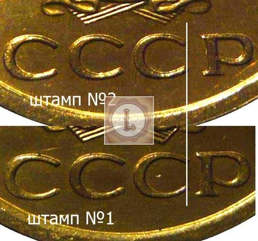 Разные штампы №1 и №2 у Пятикопеечной монеты 1961 года чеканки