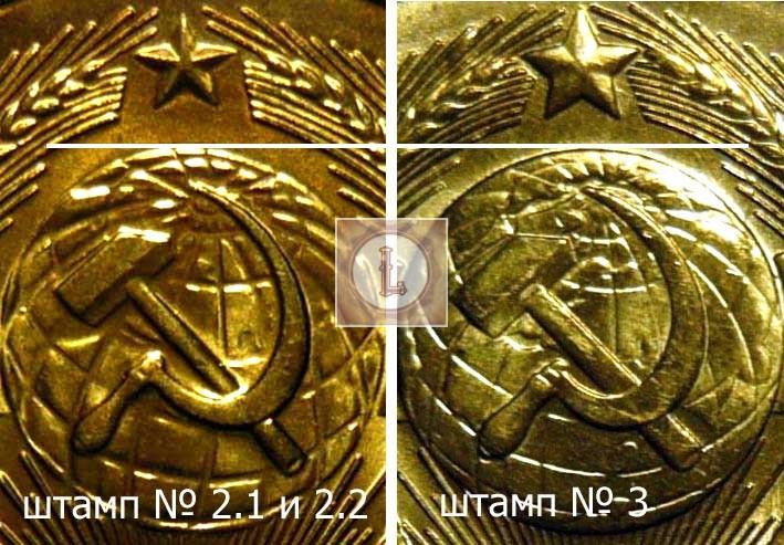 Разновидность 5 копеек 1961 года с штампами №2.1, 2.2 и 3