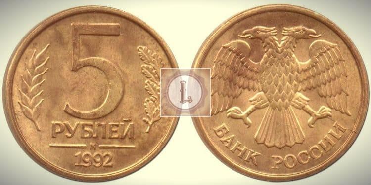 5 рублей 1992 года и ее стоимость