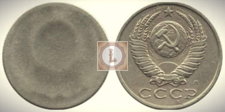 Брак монеты Пятнадцатикопеечной монеты 1991 года СССР