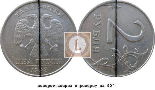 Брак монеты 2 рубля 1998 года - поворот на 90 градусов