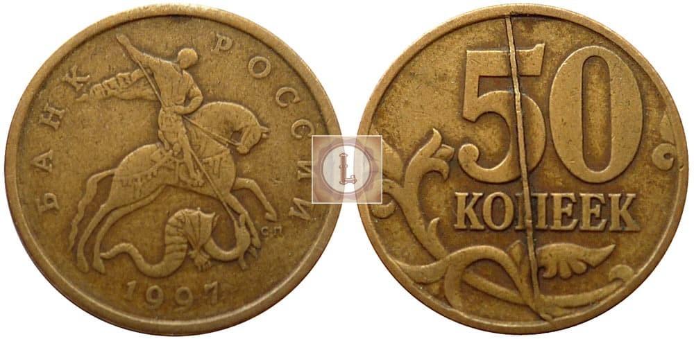Брак монеты 50 копеек 1997 года